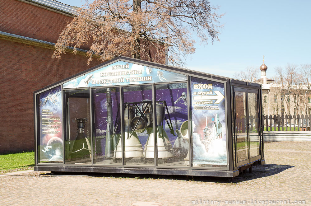 Музей космонавтики и ракетной техники СПб -20