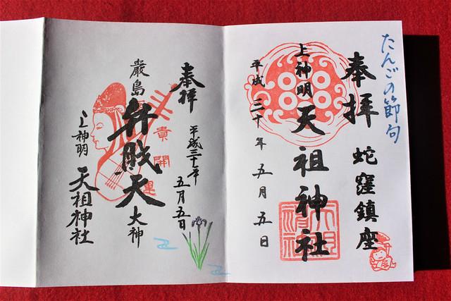kamishinmei-gosyuin5014