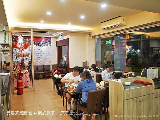 品嘉茶餐廳 台中 港式飲茶 20