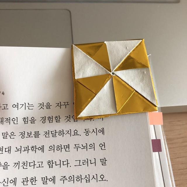 책갈피 접기 / 종이접기