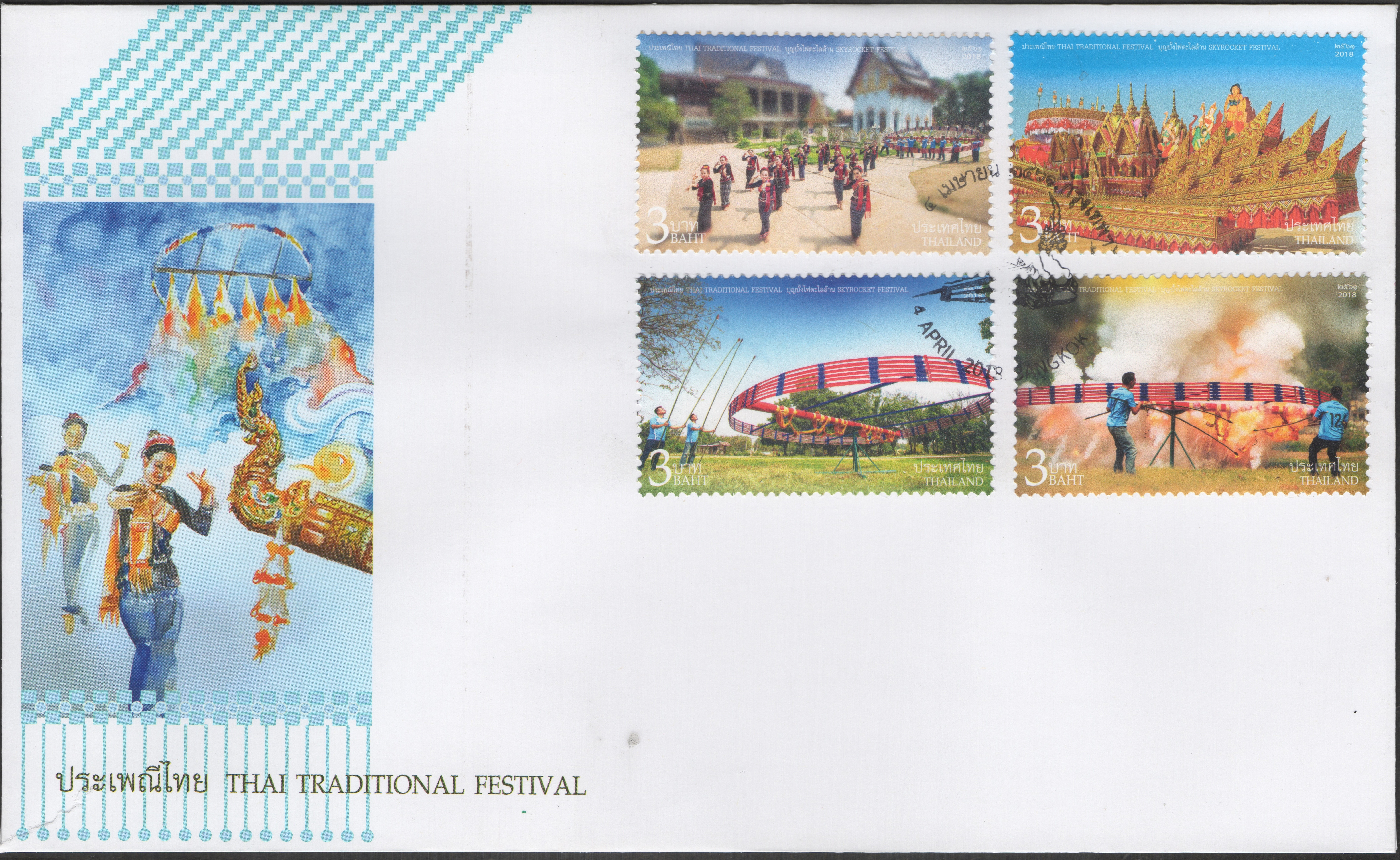 Thailand - Thailand Post #TH-1145 (2018) first day cover