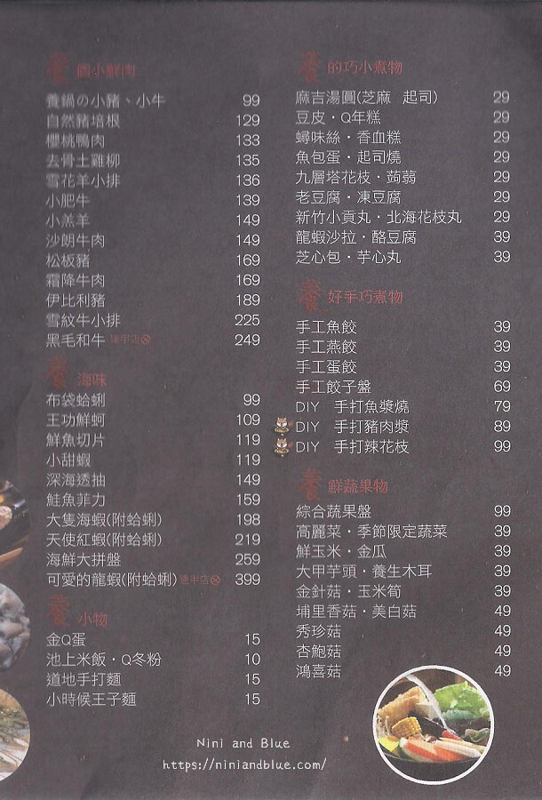 養鍋 菜單 Menu 價位 2