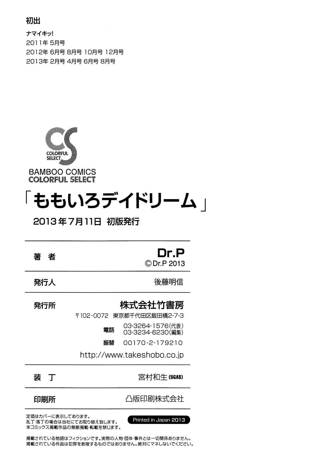 HentaiVN.net - Ảnh 14 - Momoiro Daydream [Không che] - Chap bonus [END]
