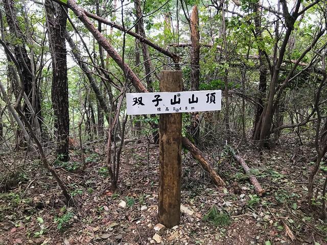 八木三山 双子山 山頂標識