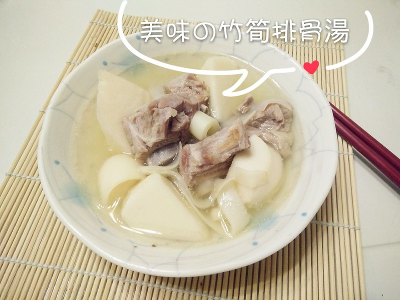 懶人弄食-竹筍排骨湯(萬用鍋)