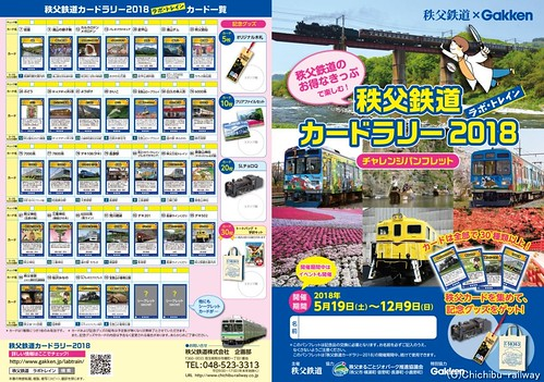 秩父鉄道カードラリー2018パンフレット