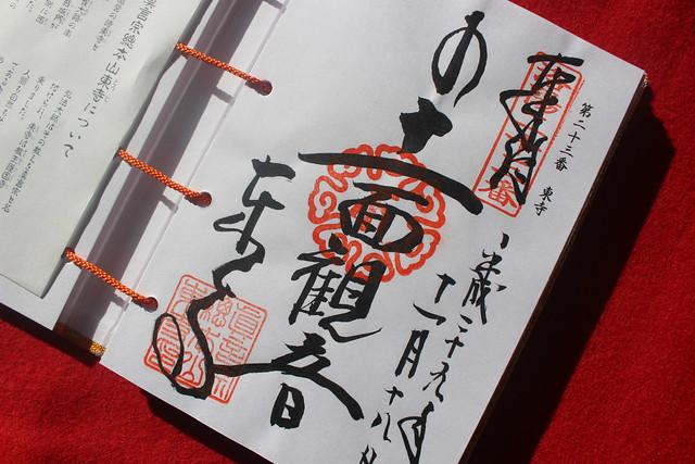 toji-gosyuin008