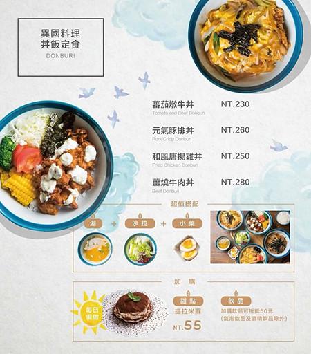 葉子 菜單13