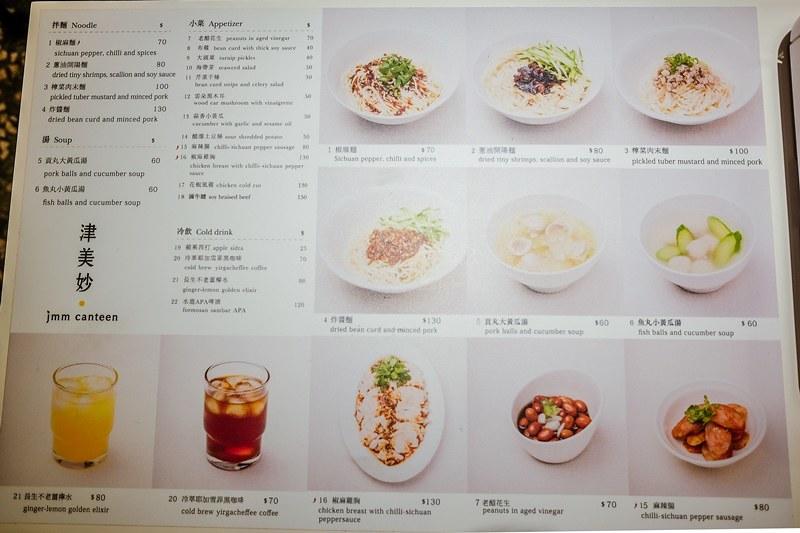 津美妙 Jmm canteen1 (3)