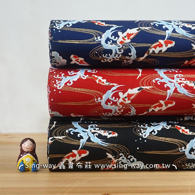 燙金鯉魚 池塘錦鯉魚 日式和風圖案 燙金圖案 魚 紅包袋 飾品收納袋 筆袋 手工藝DIy拼布布料 CF550666