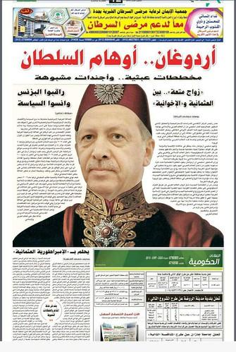 صحيفة عكاظ أردوغان