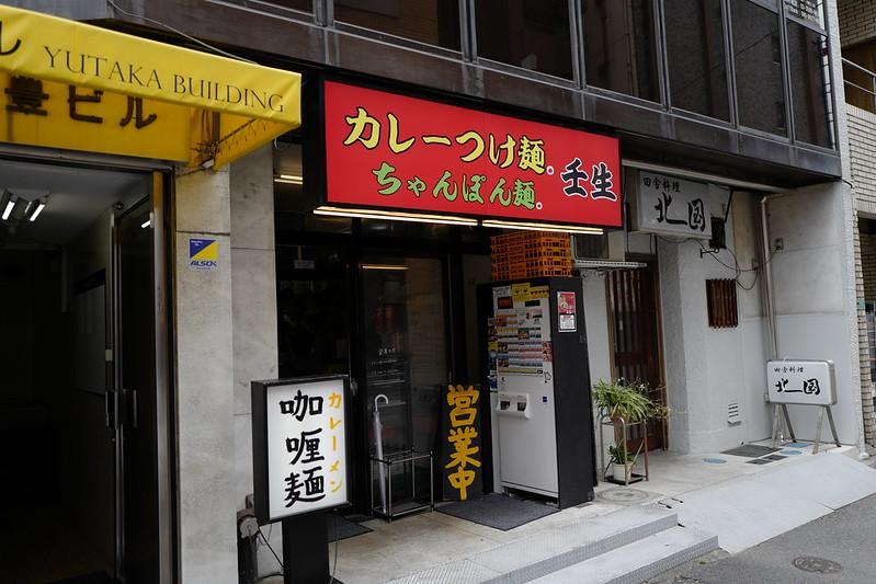 Leica Q池袋北口カレーつけ麺ちゃんぽん麵壬生外観