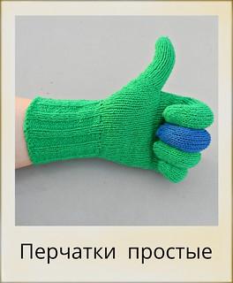 Перчатки простые спицами из хлопка-стрейч, бесплатная инструкция по вязанию на русском языке | HoroshoGromko.ru