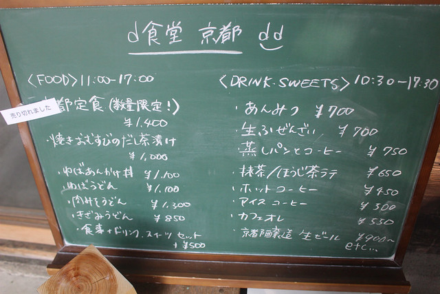 bukkoji-gosyuin04020