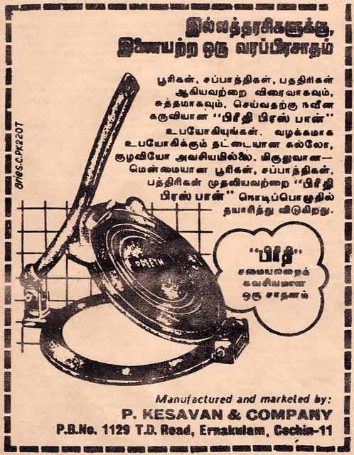 Preethi press pan