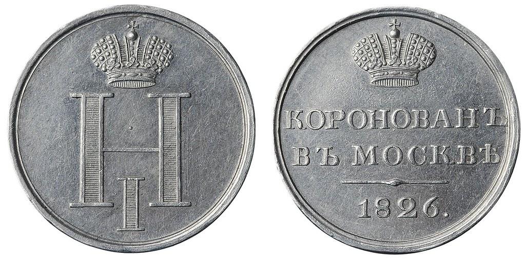 07. Жетон «В память коронации Николая I. 22 августа 1826 г.».