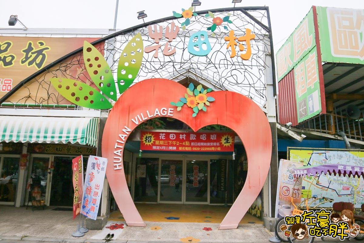 彰化旅遊 花田村-1