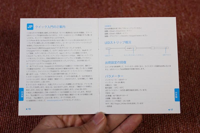 SmartHome-JP スマートライトLED 開封レビュー (9)