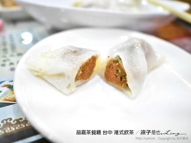 品嘉茶餐廳 台中 港式飲茶 15