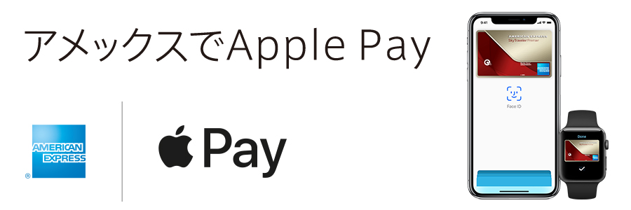 PREMIRE apple pay