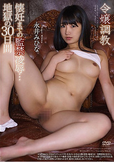 APNS-056 Daughter Training Torture Confession Until Pregnancy Insult … Insult 30 Days Of Hell Nagai Mina