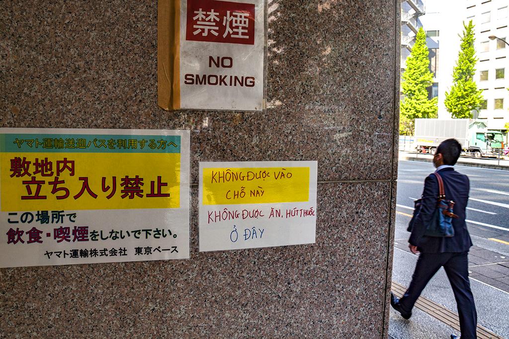 Sign in Vietnamese--Tokyo