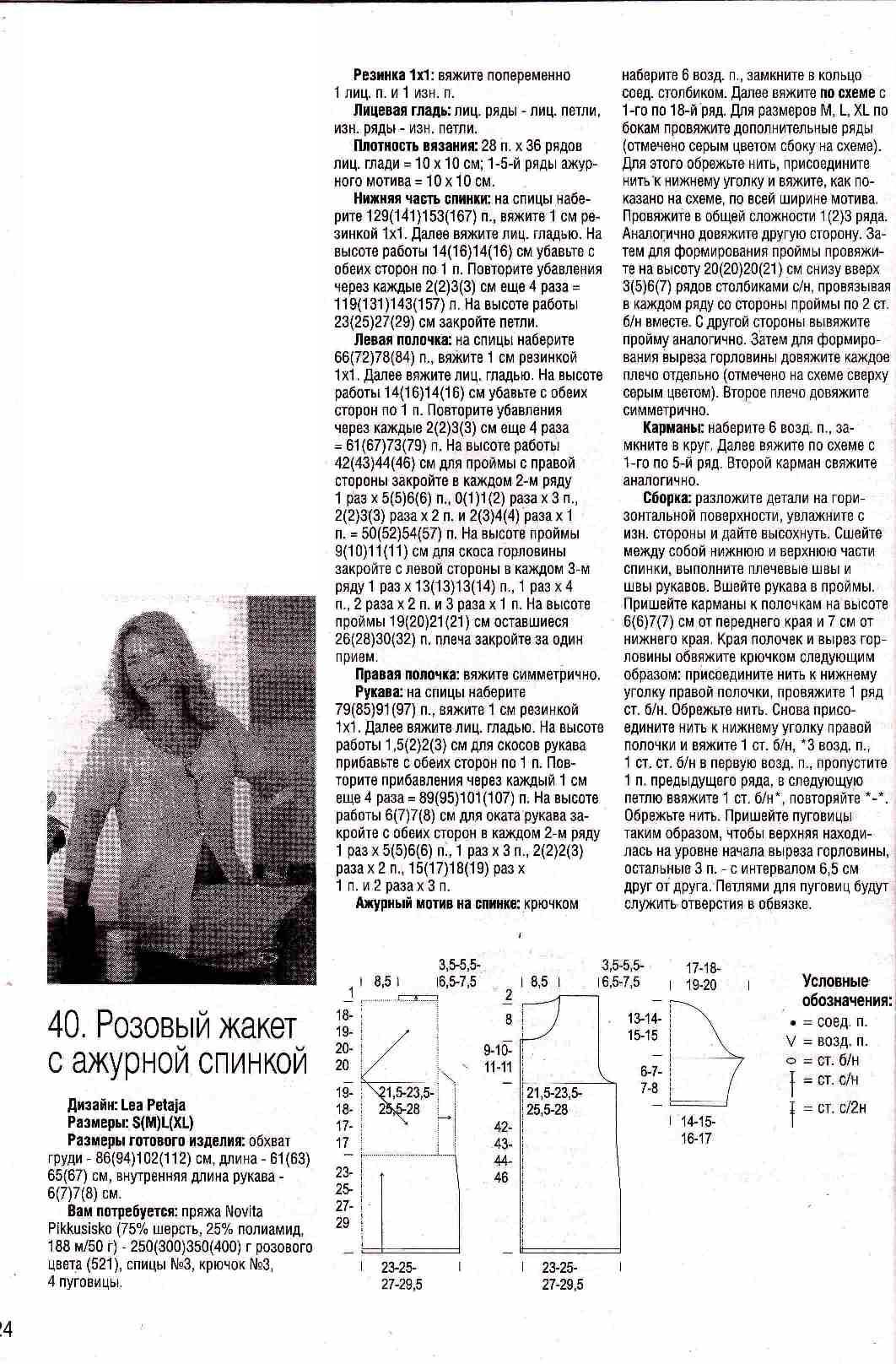 2010_Вязаная мода 6-2013 (57)