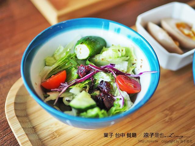 葉子 台中 餐廳 20