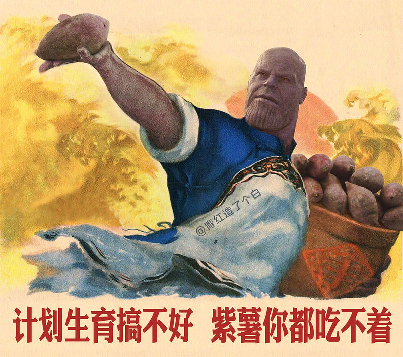 Thanos: Have some zishu