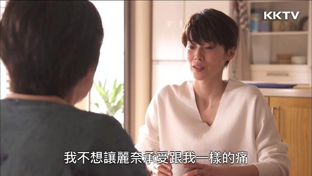 真弓:「我不想讓麗奈承受跟我一樣的痛。」@日劇《有家可歸的戀人》
