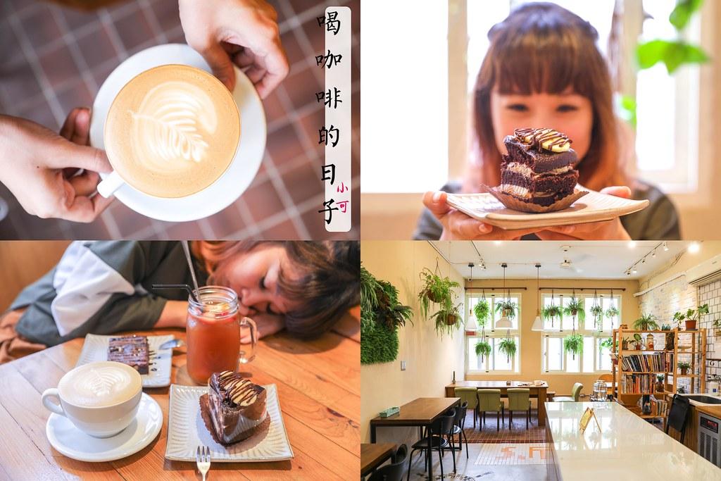 宜蘭咖啡館,宜蘭咖啡館推薦,宜蘭美食小吃旅遊景點 @陳小可的吃喝玩樂