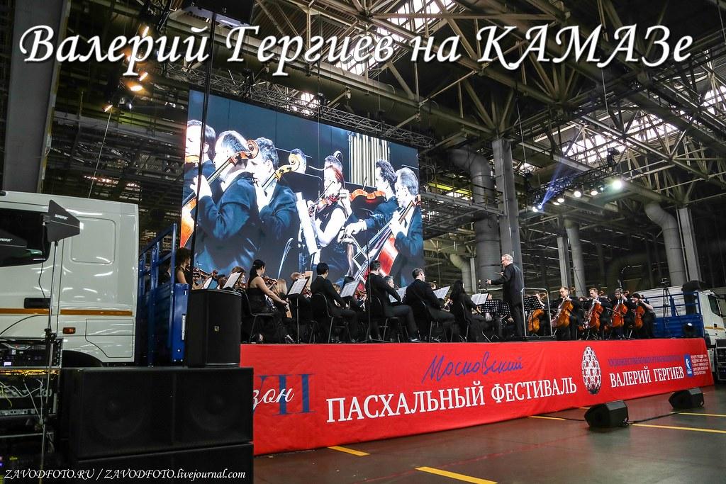 Валерий Гергиев на КАМАЗе