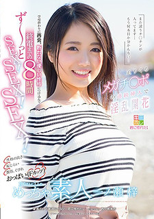 """KMHR-033 """"There Is Another Chi-Ching … I Do Not Even Know What's Up …"""" Successful Insertion Of Mega-chi Poleful Nymphosity Flowering Personality Shyness Abdominal Muscles, Constrictions Boobs (F Cup) 1 Person To 1 Million People Solemnly Amateur Ichinose Azusa Reunited At The End Of The School, Put In A Gentle Character That Can Not Be Refused, 8 Hours To The Last Train"""