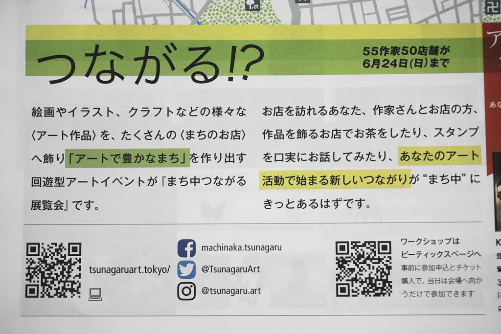 まち中(東長崎)