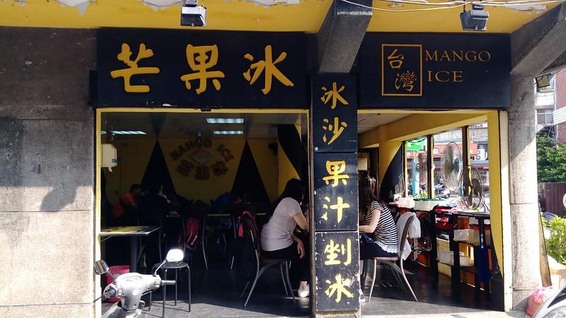 台灣芒果冰專賣店-大台北-芒果冰推薦-17度c隨拍 (1)