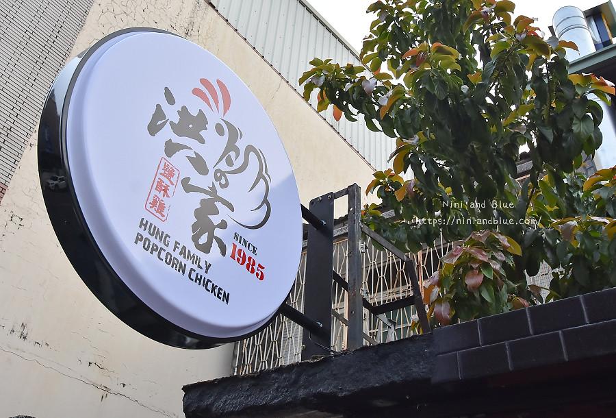 洪家回春堂 鹽酥雞 菜單電話 台中北屯02
