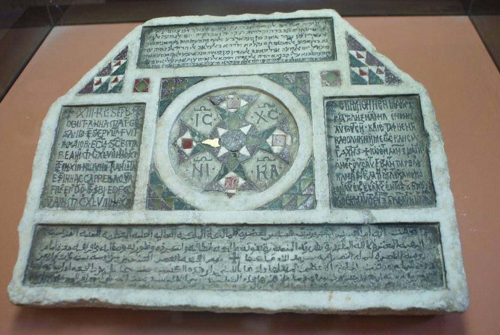 Pierre tombale avec les écritures en arabe, hébreu, grec et latin (?) dans le musée islamique du Palais de la Zisa à Palerme.