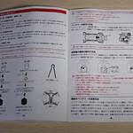 DROCON Bugs6 レーシングドローン 開封レビュー (13)