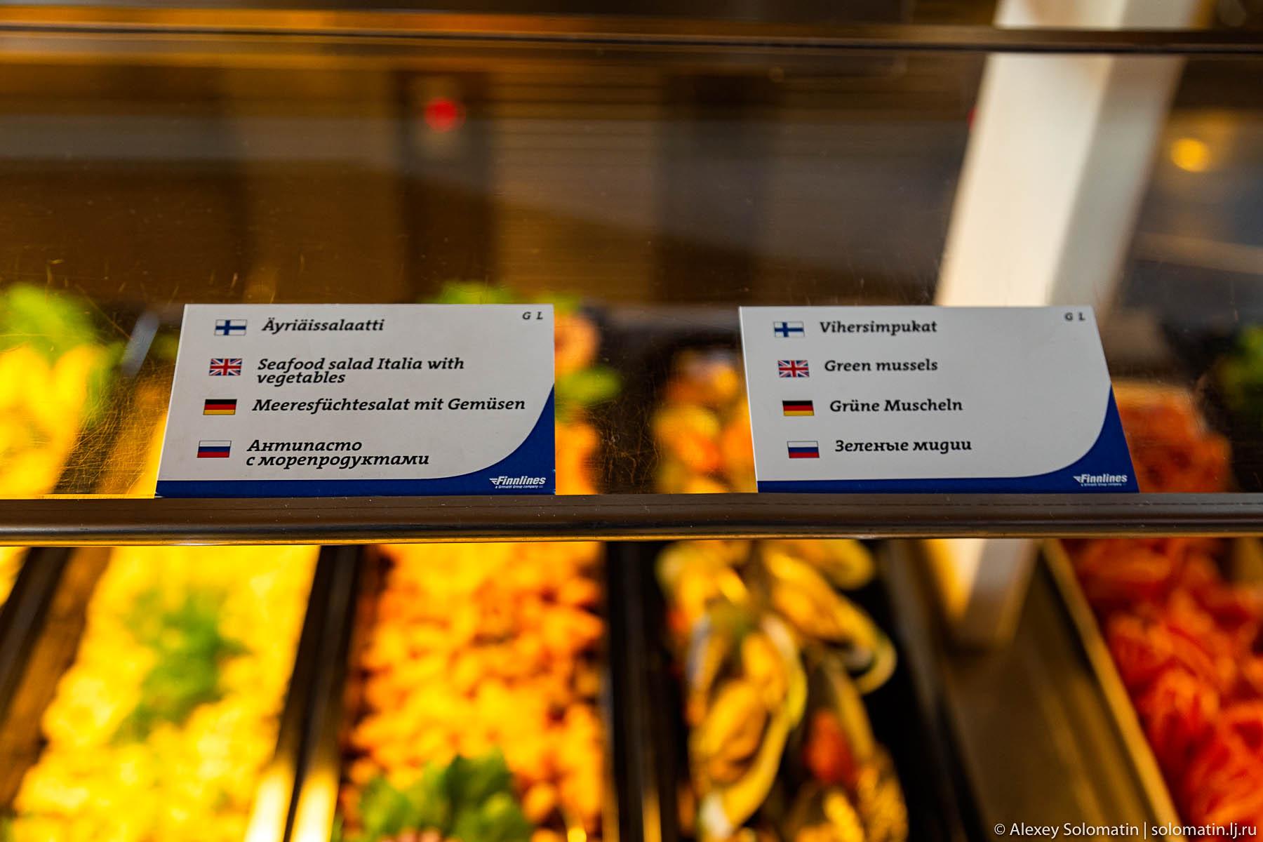 Паром Finnlines Хельсинки - Германия. Блог Алексея Соломатина