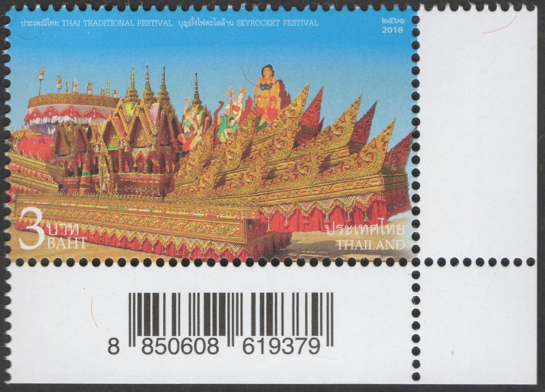 Thailand - Thailand Post #TH-1145 (2018) - Design #2 featuring Bangfai Ko or