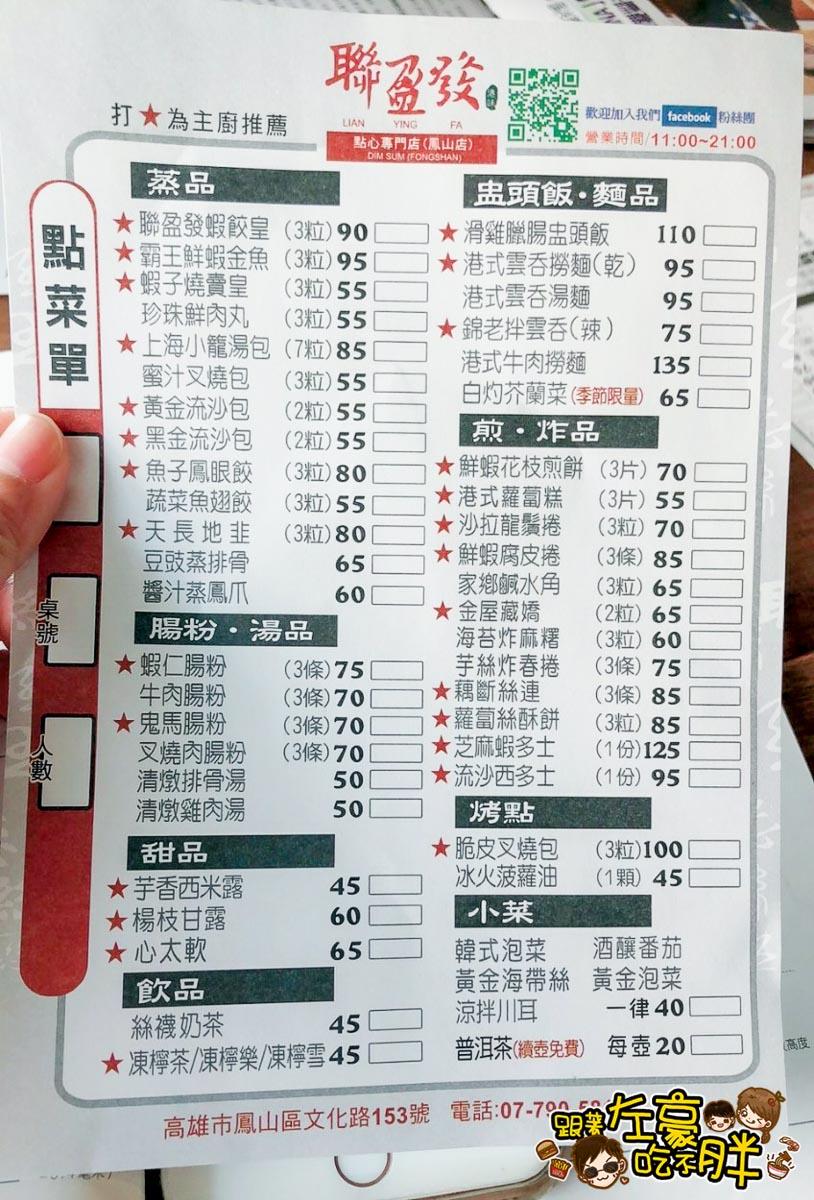 聯盈發港式飲茶-3