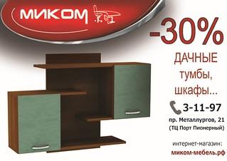 mikom-01_web