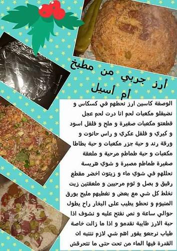 ارز جربي من مطبخ ام اسيل-008