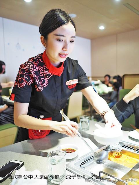 海底撈 台中 大遠百 餐廳 7