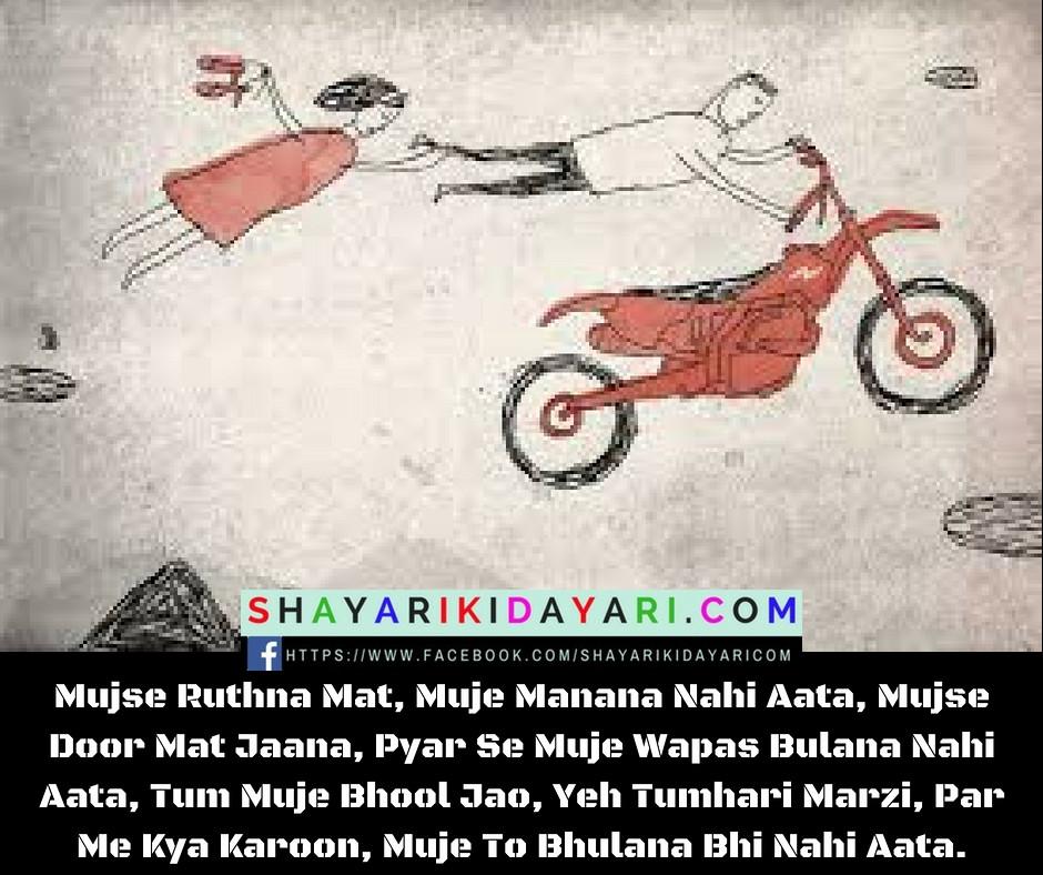 Mujse Ruthna Mat, Muje MananaNahi Aata, Mujse Door Mat Jaana,Pyar Se Muje Wapas Bulana NahiAata, Tum Muje Bhool Jao, YehTumhari Marzi, Par Me Kya Karoon,Muje To Bhulana Bhi Nahi Aata.