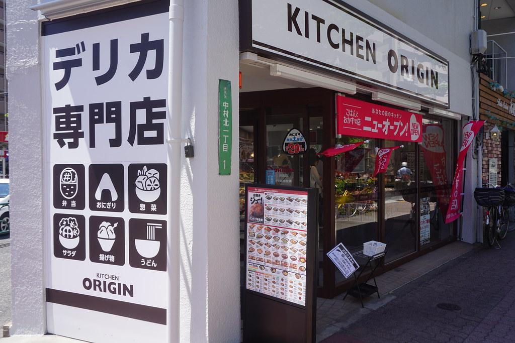 キッチンオリジン(練馬)