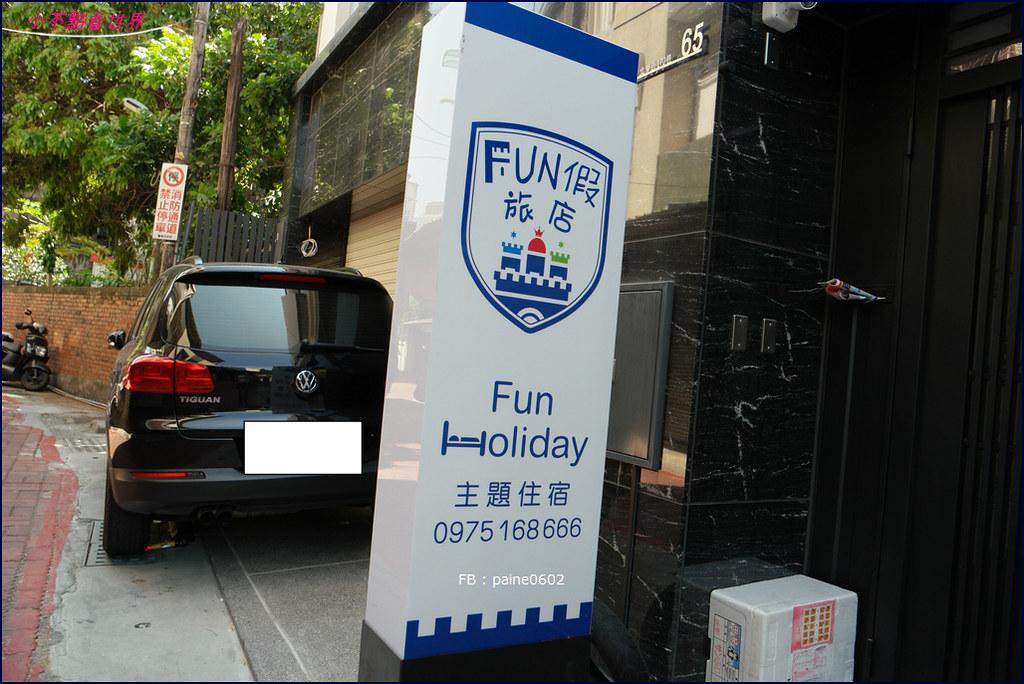 台南Fun假親子旅店