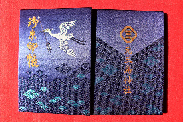 motomishima-gosyuin5002