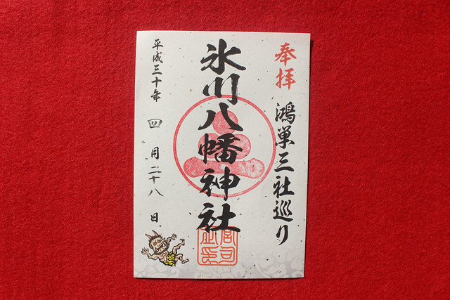 hikawahachiman-gosyuin5019