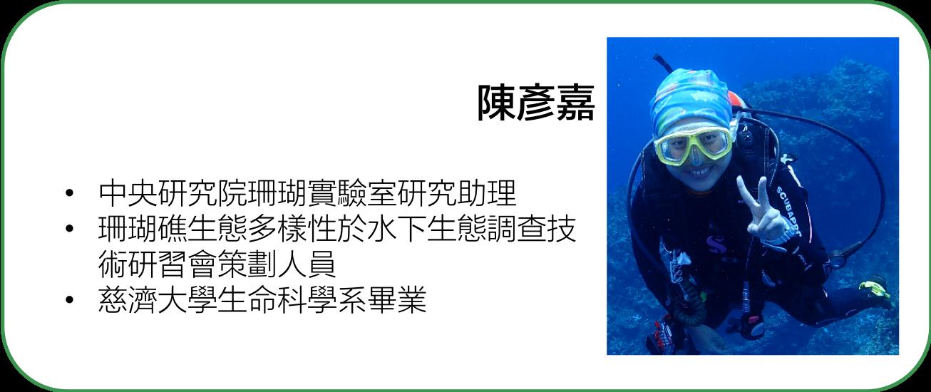 環境講師 陳彥嘉